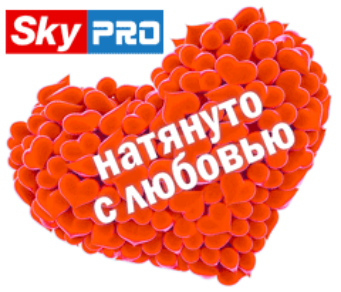 Натянуто с любовью в Пскове